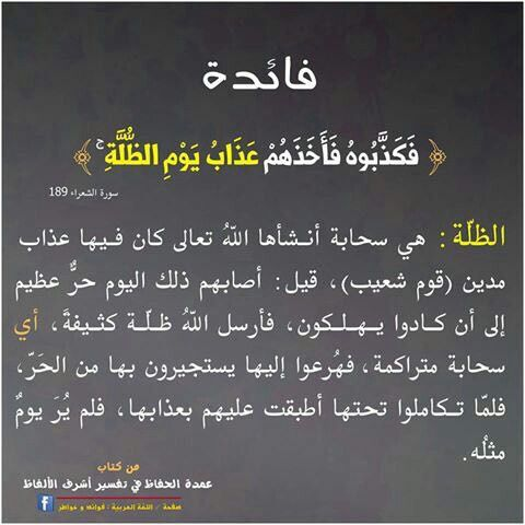 Pin By Nasra Shanir On ما اجمل الاسلام Words Quotes Islamic Quotes Words