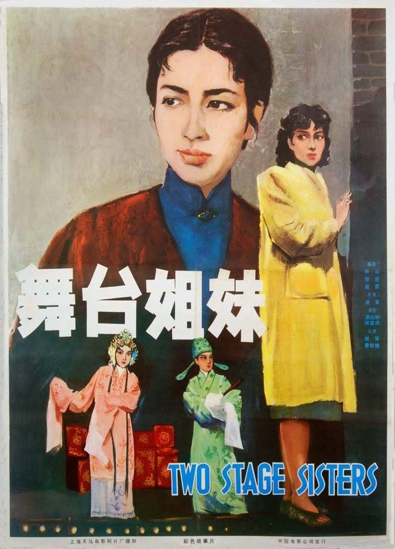 Stage Sisters (Xie Jin, 1965), Xie Jin almost single-handedly propped up Chinese film before the Fifth Generation emerged, and this sweeping film portrays the lives of two opera singers in 1930s and 1940s China. Find this at 791.43751 STA