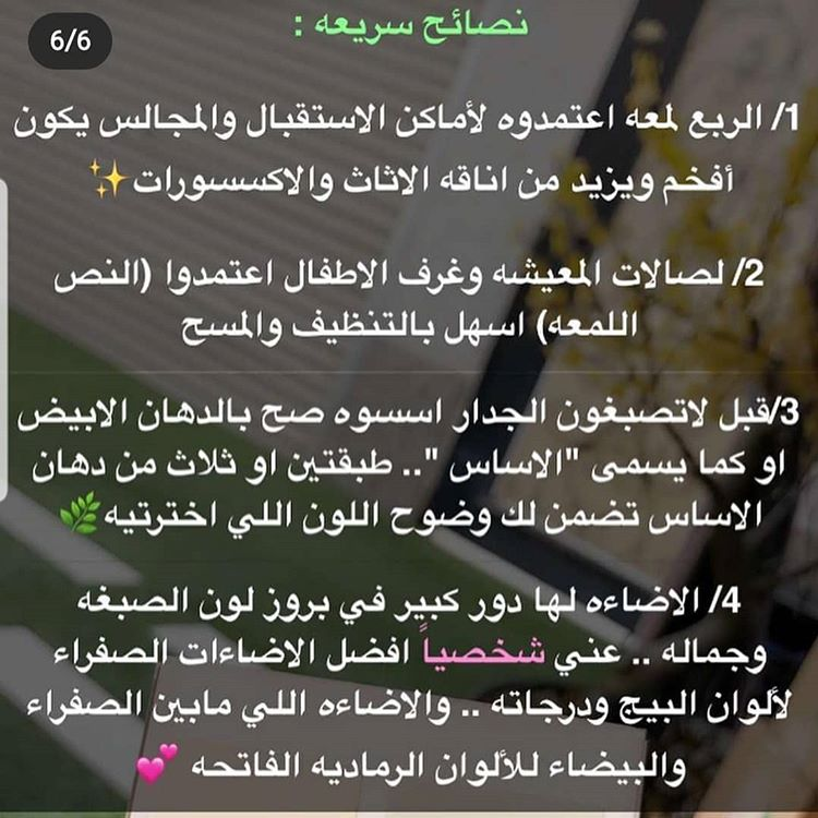 D E C O R W A F A On Instagram نصائح قدمتها ام صبا Sebaahmad7 فيما يخص الدهانات Luxury House Interior Design Casual Home Decor Home Design Living Room