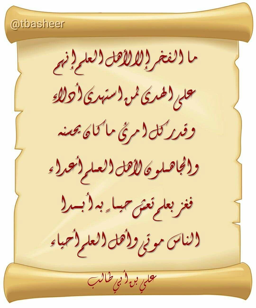 ما الفخــــر إلا لأهل العلم إنهم على الهدى لمن استهدى أدلاء وقدر كل امرئ ما كان يحسنه والجاهـلون لأهل العـلم أع Islamic Phrases Ali Quotes Imam Ali Quotes
