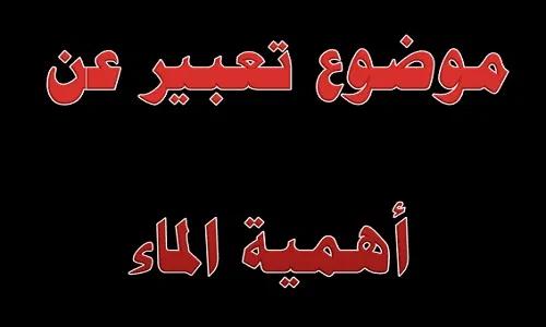 موضوع تعبير عن أهمية الماء وكيفية المحافظة عليه نتعلم ببساطة Arabic Calligraphy Calligraphy