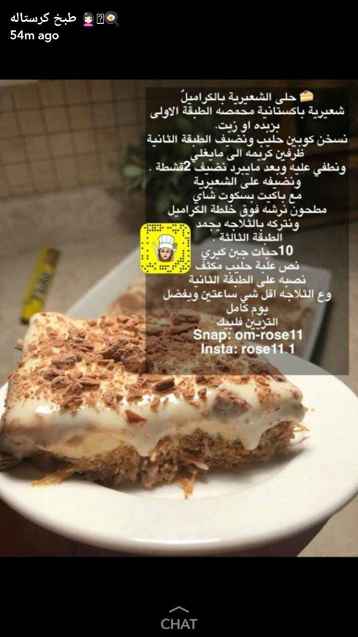 Pin By Am Taaf On حلويات Food Receipes Yummy Food Dessert Cooking Recipes Desserts