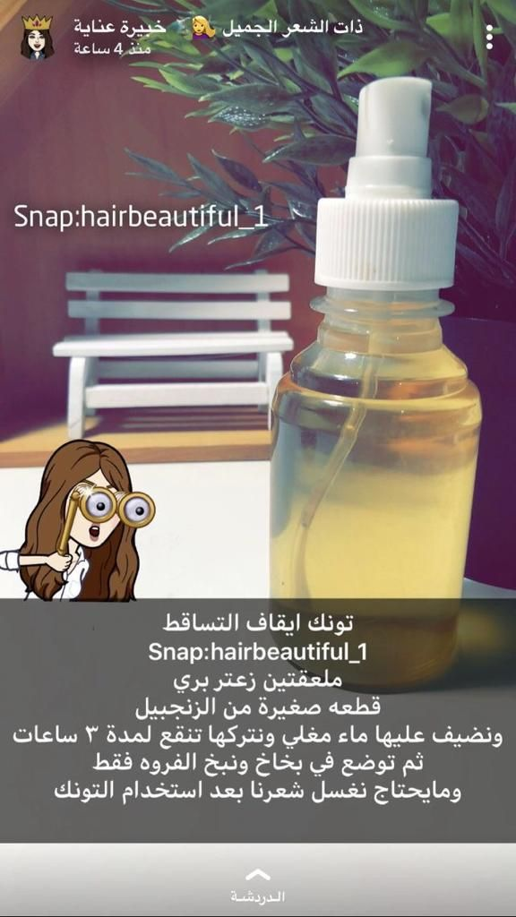 Pin By Gimo On Body Care Hair Care Oils Beauty Recipes Hair Hair Care Recipes