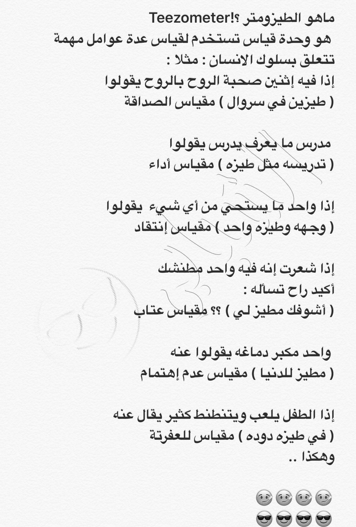 Pin By ʙᴀʀᴀ ᴀ On Funny Arabic Jokes Jokes Funny