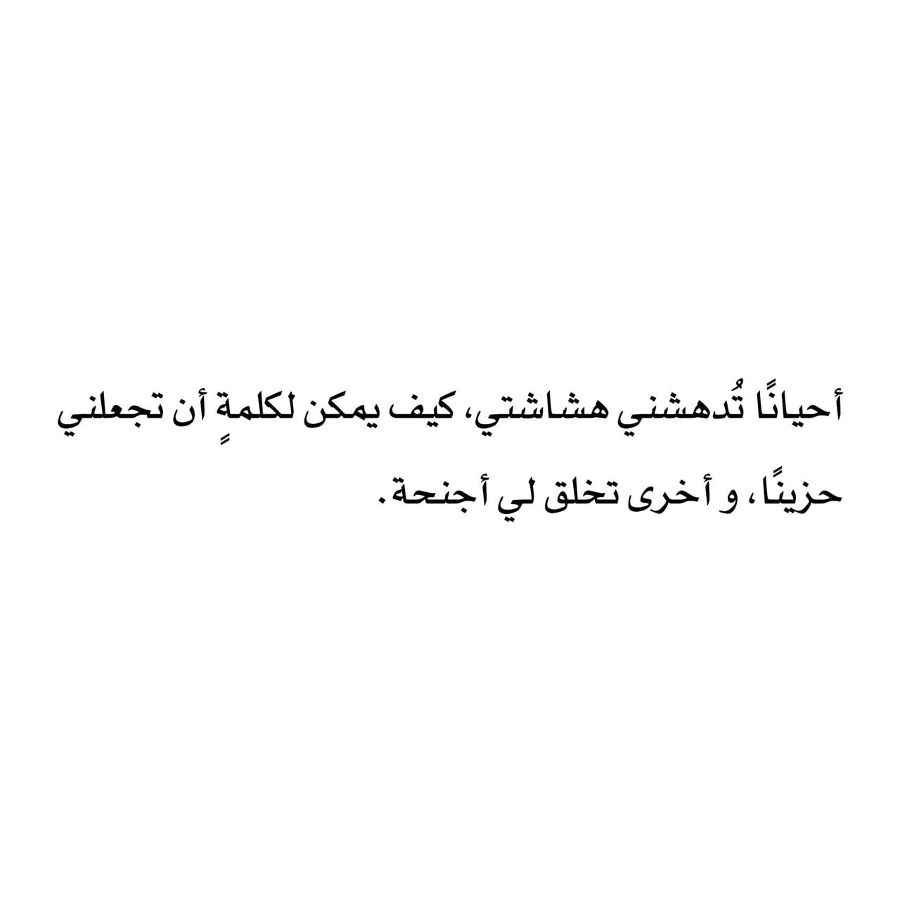 Shared By Mohammed A Alsattar Find Images And Videos About Text كتابات كتابة كتب كتاب And خاطرة خواطر On We Heart Words Quotes Arabic Quotes Picture Quotes
