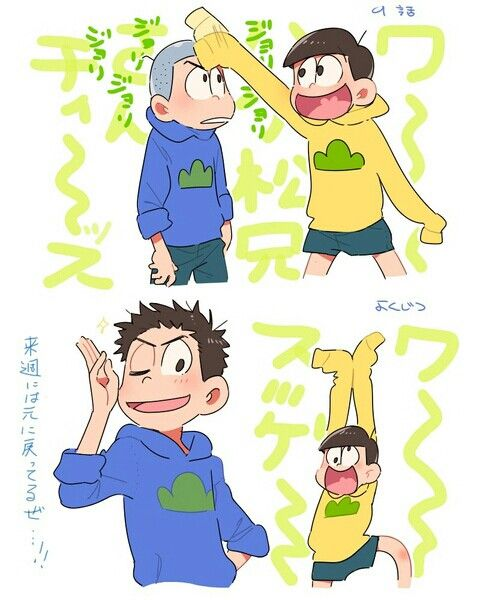 Jyushimatsu helps Karamatsu grow his hair back