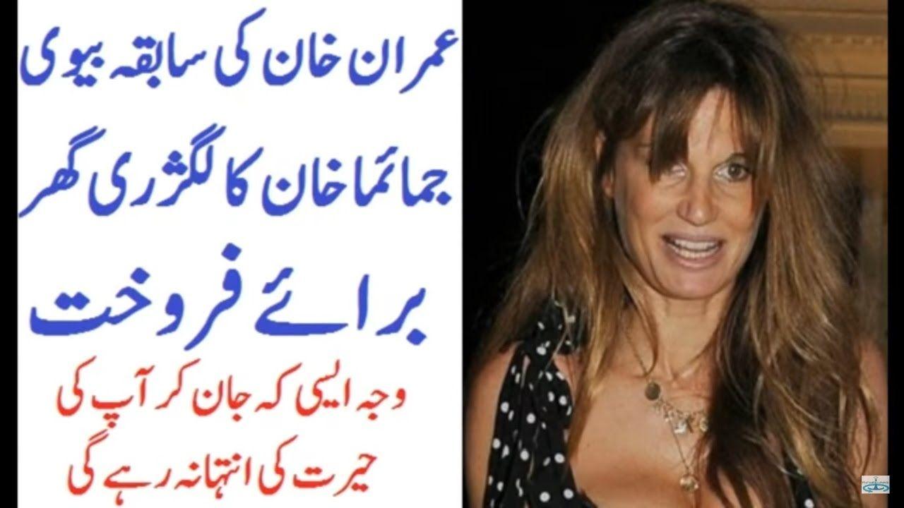 Imran Khan S Ex Wife Jemima Khan Luxury Home For Sale Actress