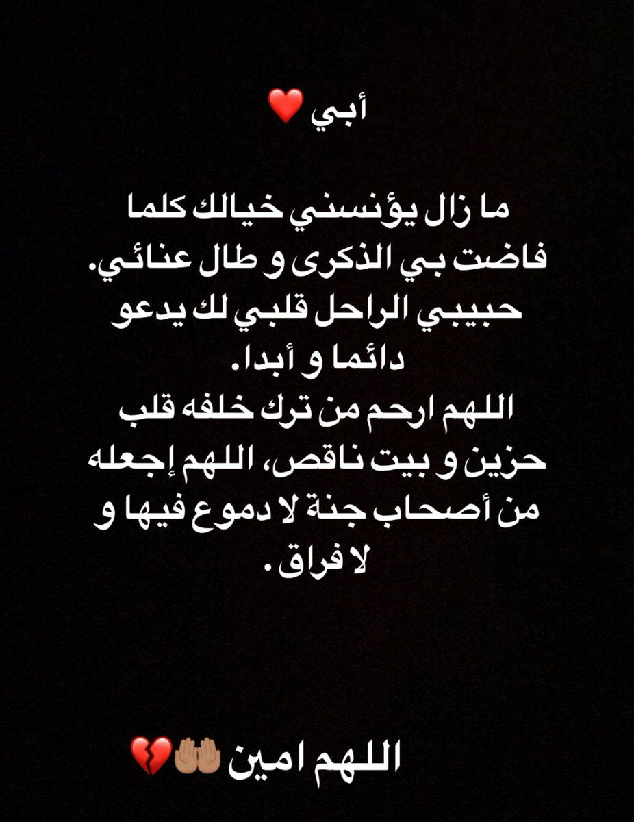 اللهم ارحم أبي أحمد بووركان In 2021 Calligraphy Arabic Calligraphy