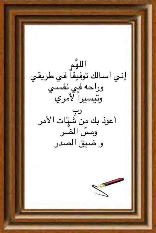 الله م إني اسالك توفيقا في طريقي وراحه في نفسي وتيسيرا لأمري رب أعوذ بك من شتات الأمر ومس الض ر و ضيق الصدر Quran Quotes Islamic Quotes Words