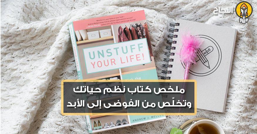 ملخص كتاب نظم حياتك وتخل ص من الفوضى إلى الأبد Wonderful Words Book Cover Words