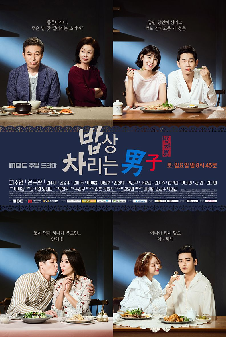Man Who Sets the Table (Man in the Kitchen / Babsang