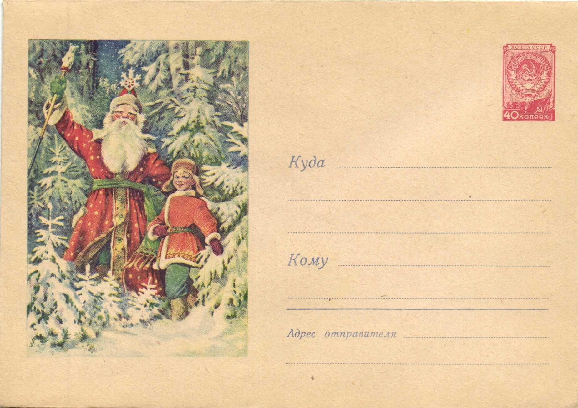 Почтовые открытки старые