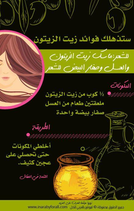 فوائد زيت الزيتون للجسم ولصحتك ولشعرك ولبشرتك النقطة 13 ستذهلك بـ العربي Feelings Movie Posters