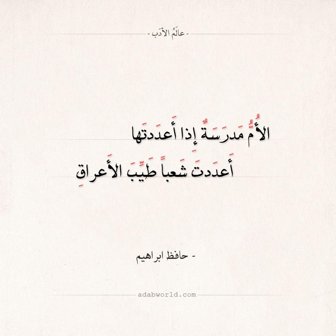 شعر حافظ ابراهيم الأم مدرسة إذا أعددتها عالم الأدب Poem Quotes Quotes Poems