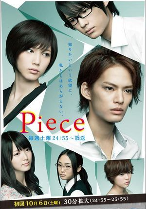 Piece - DramaWiki | Asian dramas & movies esp Korean dramas