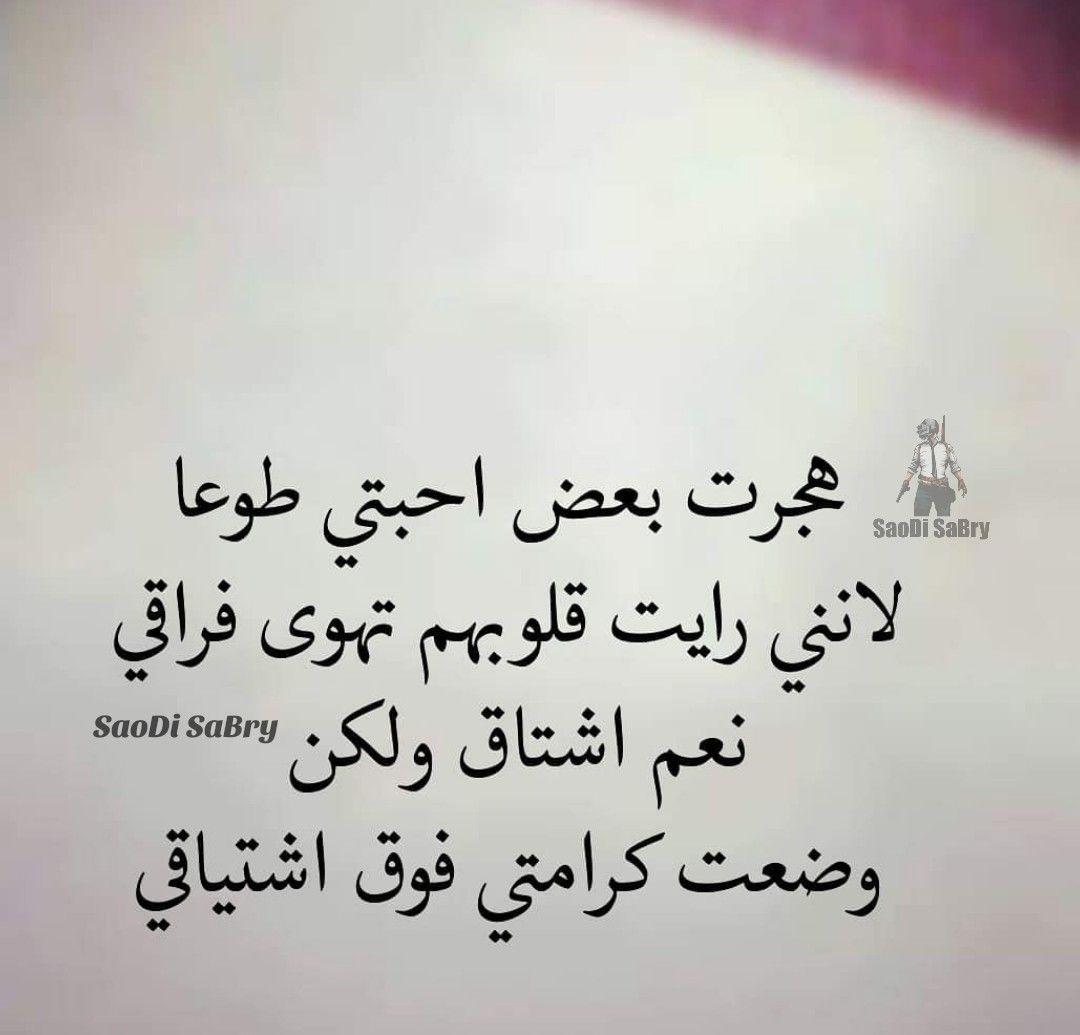 هجرت بعض احبتى طوعا Quotes Deep Feelings Quotations Quotes Deep