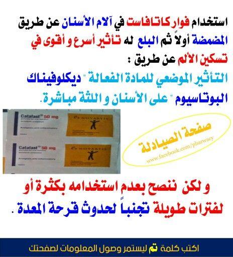 كتافاست Pharmacy Medicine Health Fitness Food Medical Information