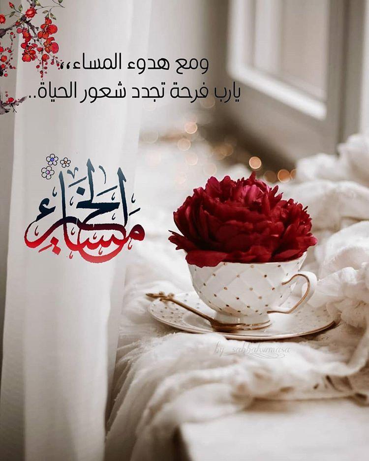 صبح و مساء Sur Instagram مساء الخيرات والمسرات مساء الورد تصميم Good Evening Greetings Good Morning Wishes Evening Greetings