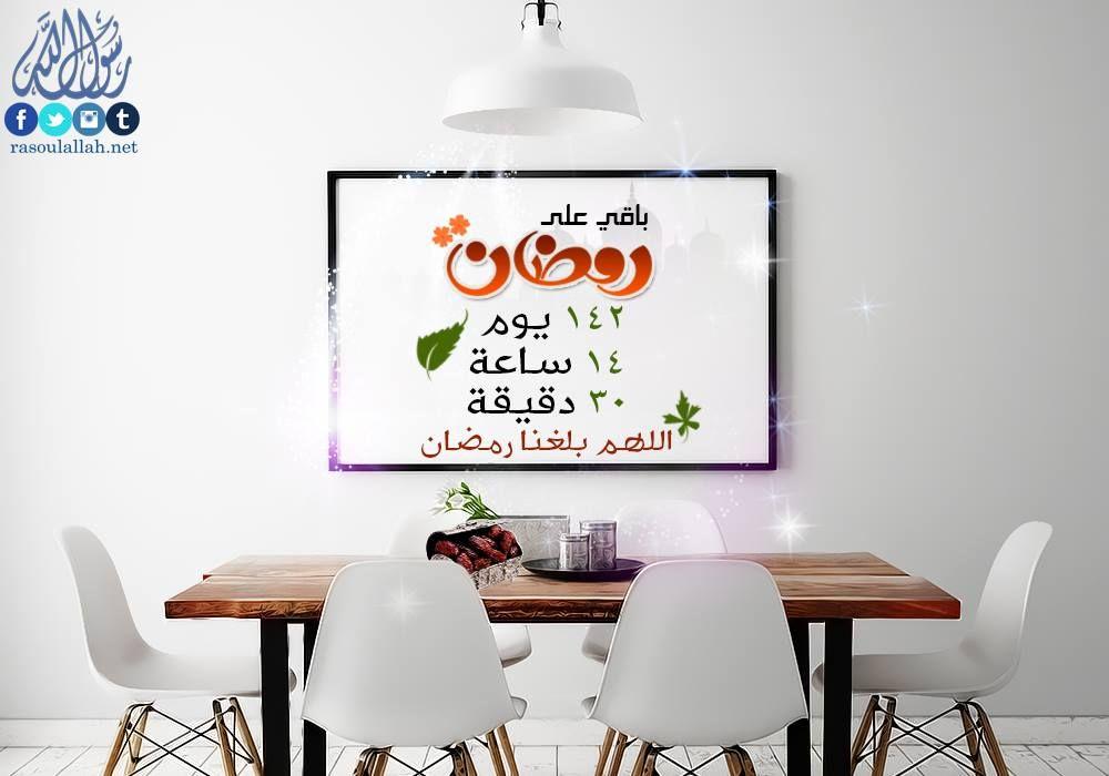 اللهم بلغنا رمضان كم أشتقنا له Home Decor Decals Home Decor Decor