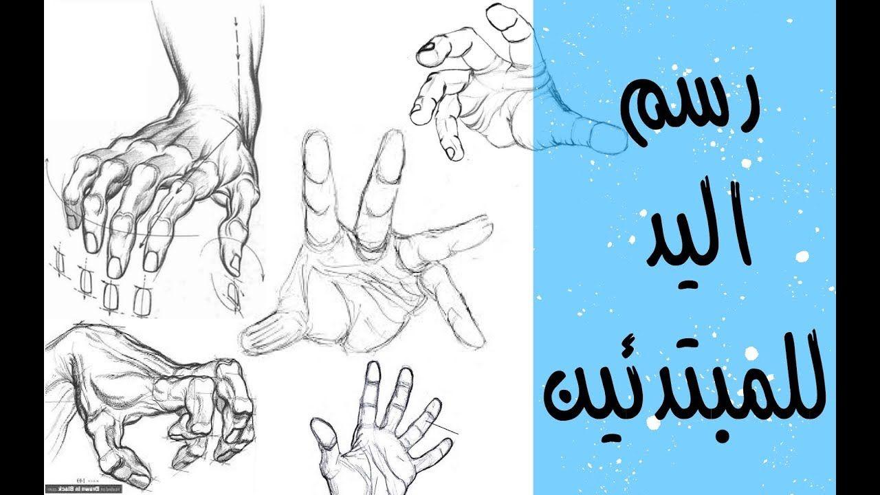 تعليم الرسم تدريبات رسم اليد و أسهل طريقة لرسم اليد للمبتدئين Flower Painting Drawings Art