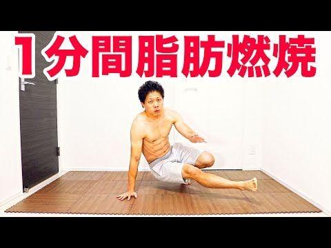 1分間脂肪燃焼有酸素運動 自宅で静かに道具なしで出来る youtube 有酸素運動 脂肪燃焼 自宅で