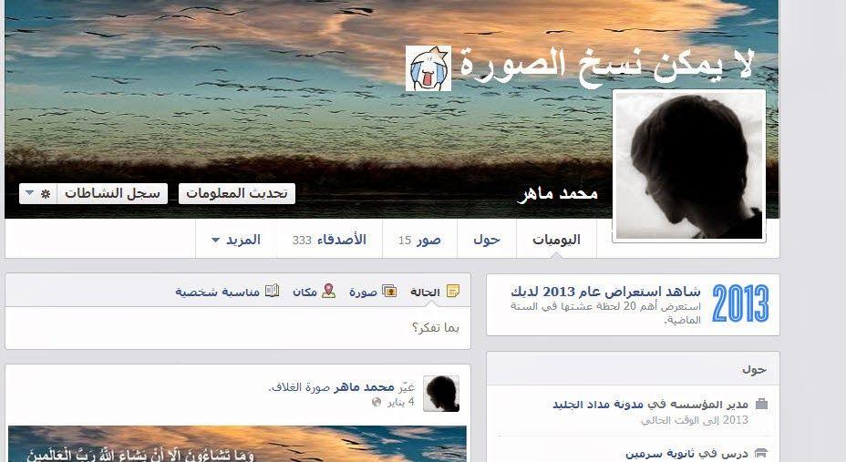 كيف تجعل صورة ملفك الشخصي على فيس بوك غير قابلة للنقر عليها من قبل الأخرين مدونة مداد الجليد Pandora Screenshot Blog Blog Posts