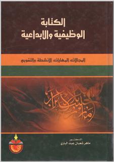 الأسلوبية الوظيفية و موقعها من كتاب البيان في روائع القرآن لتمام حسان ماجستير تحميل وقراءة أونلاين Pdf Pdf