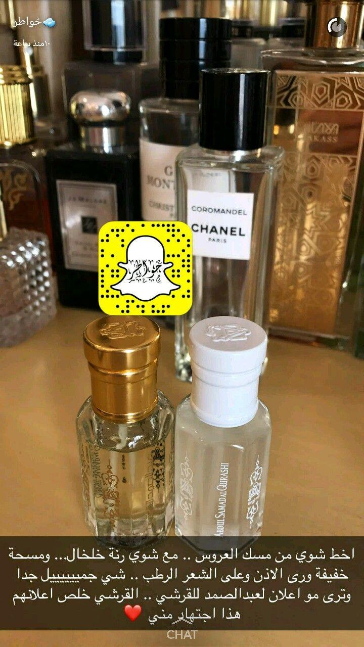 مسك العروس و رنة خلخال (With images) Essential oil