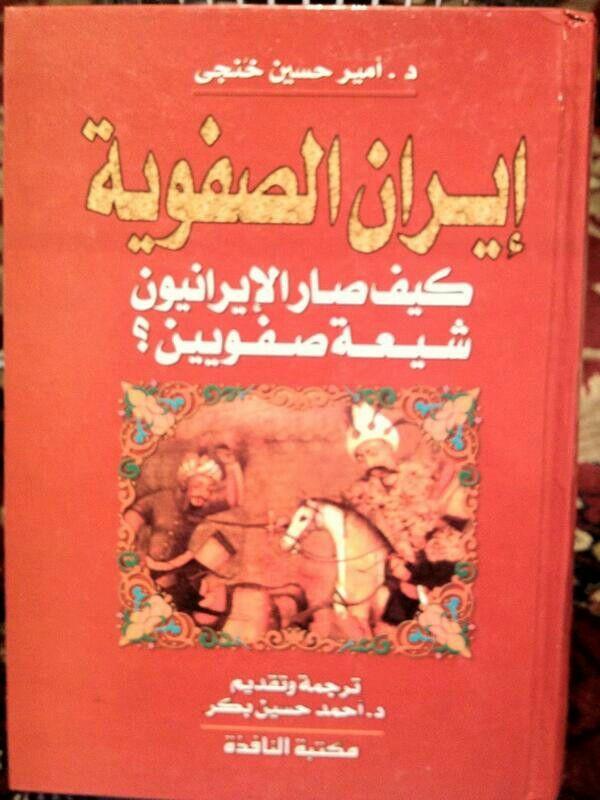 Pin By Dr Dalia Fouad On Book Pdf Books Arabic Books Pdf Books Download