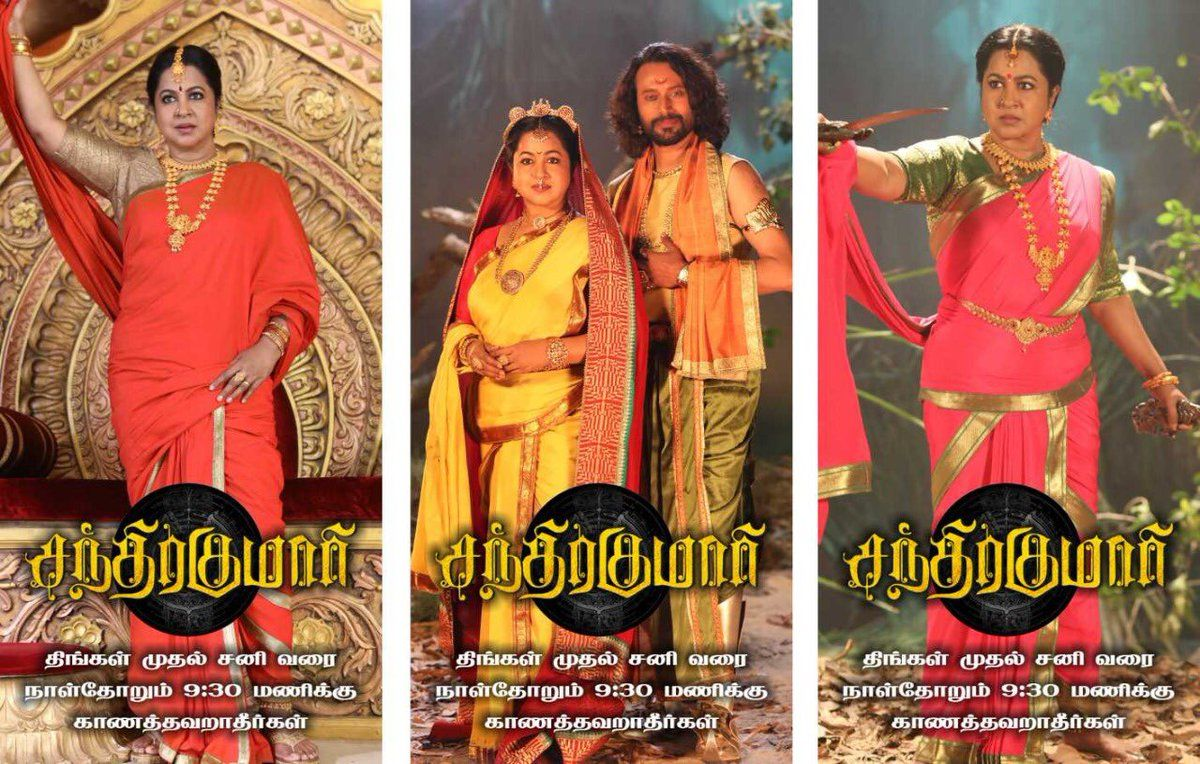 Chandrakumari Serial on Sun TV, Cast and Crew, Wiki and