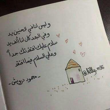 يا عم بطل قلة آدب بقه واحنا نقصين لا بس حلوه Cool Words Romantic Love Quotes Photo Quotes