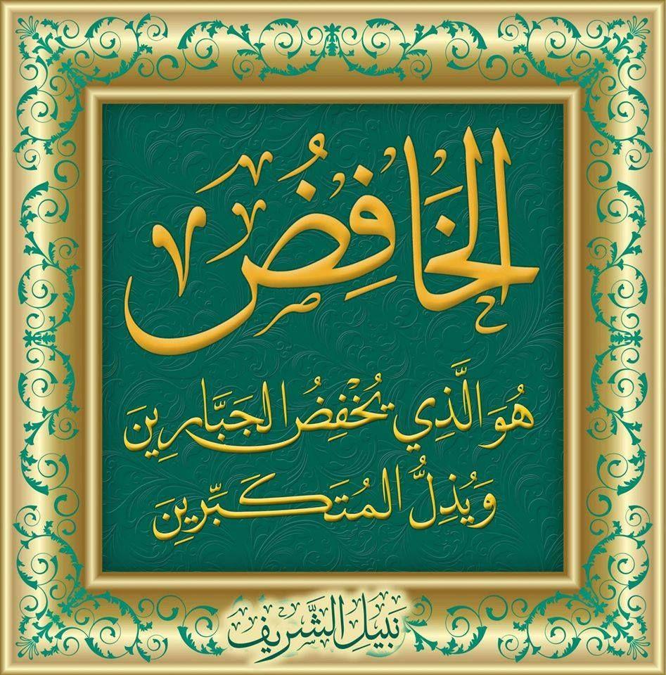 الخافض Allah Names Almighty Allah Islamic Calligraphy