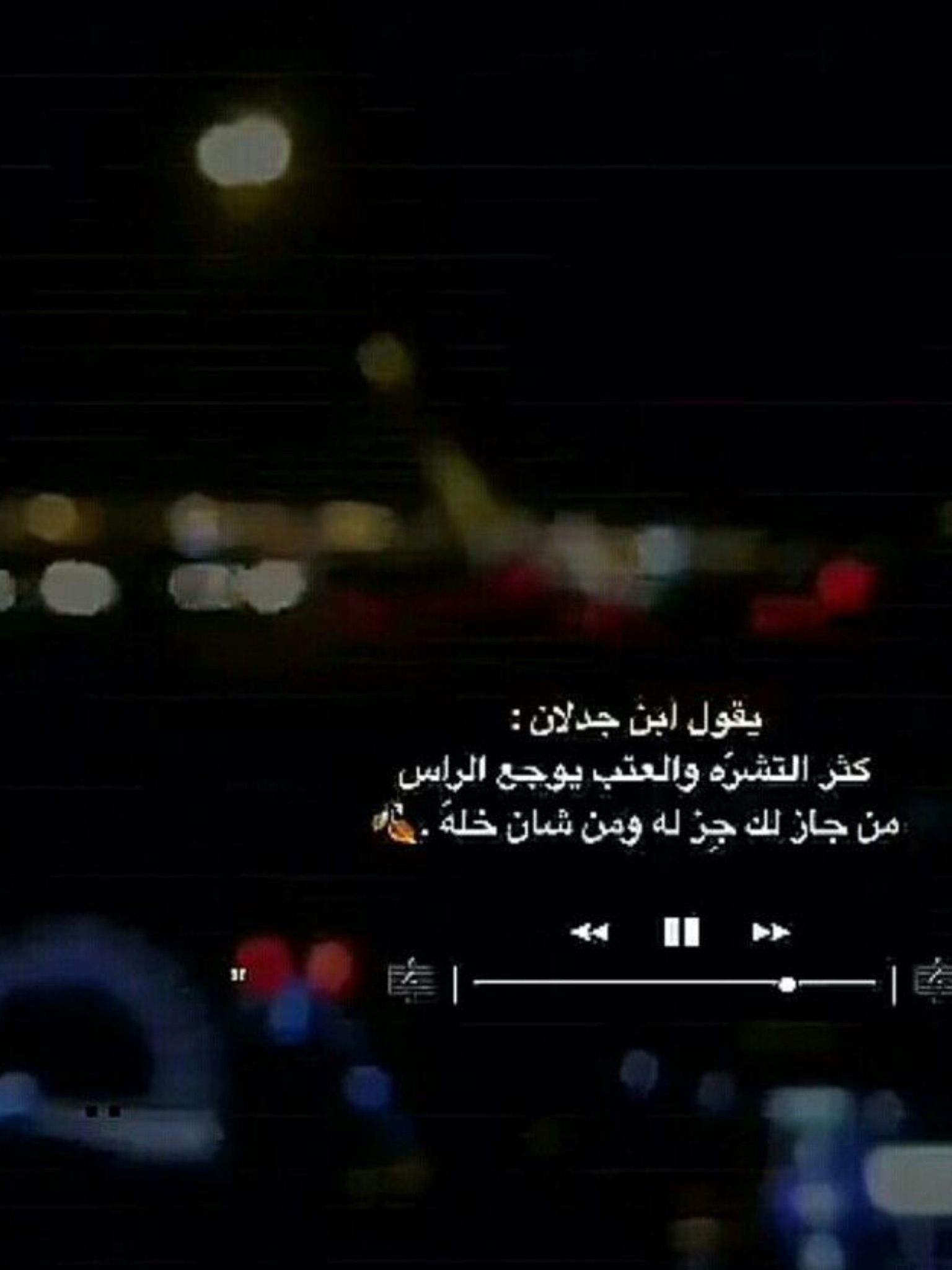 Pin By Demelza On أبيات شعر Mixed Feelings Quotes Mood Quotes Badass Quotes