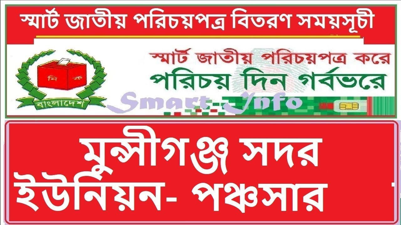 Smart Card Nid Bd Distribution Schedules National Id Card