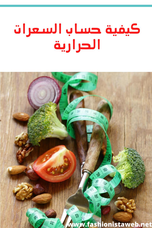 كيفية حساب السعرات الحرارية Health Diet Diet Health