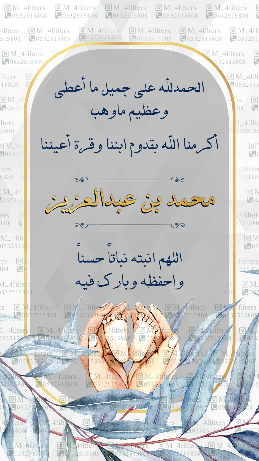 دعوه بشاره مولود دعوه الكترونيه Baby Boy Cards Iphone Wallpaper Vintage Quotes Floral Cards Design