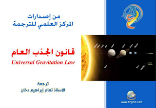 تحميل كتاب قانون الجذب العام Pdf برابط مباشر Physics Books Science
