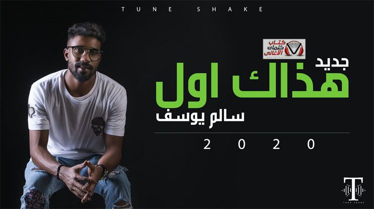 كلمات اغنية هذاك اول سالم يوسف Shakes Tune