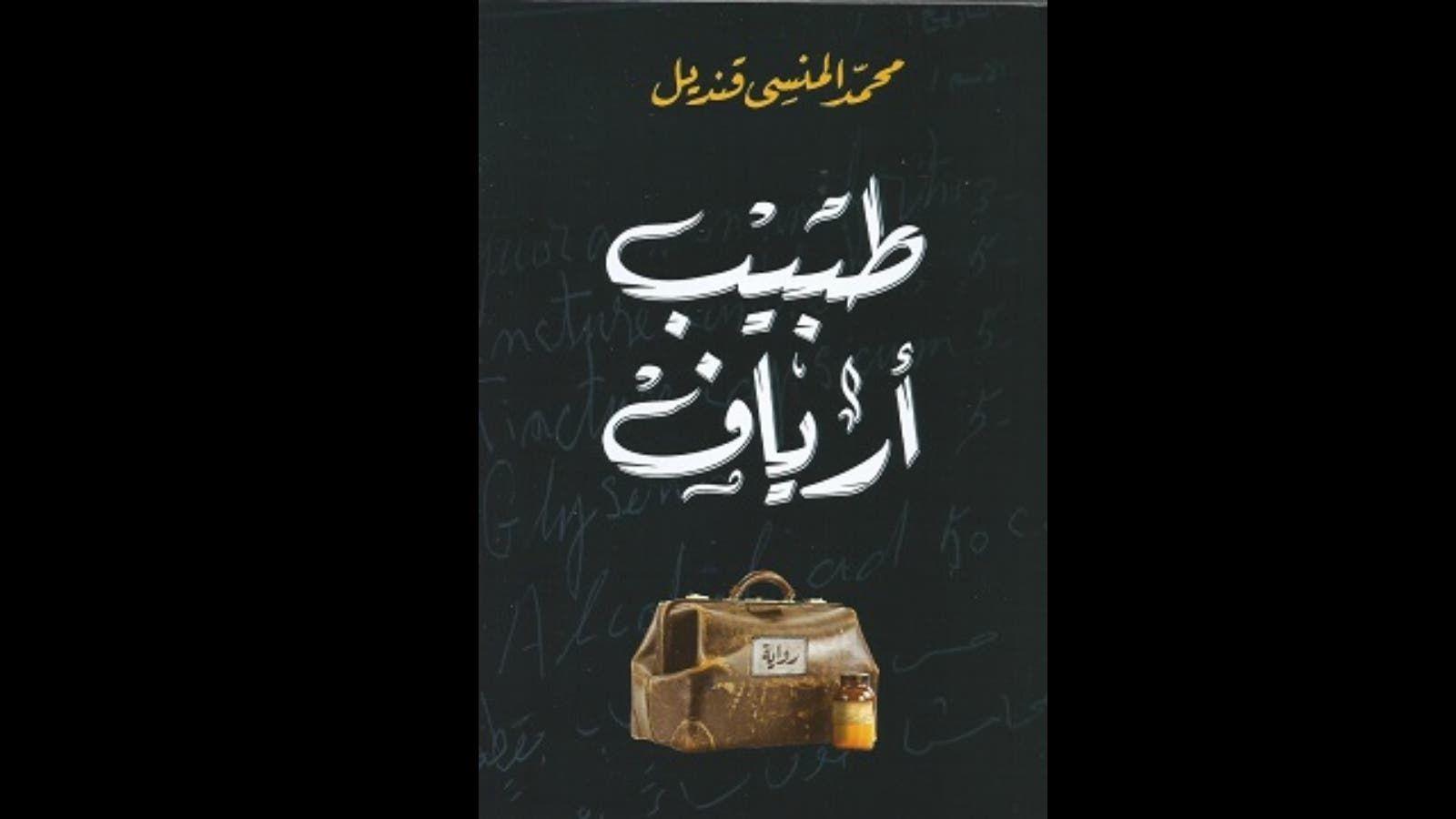 ندوة للدكتور محمد المنسي قنديل لمناقشة روايته طبيب أرياف Book Cover Books Cover