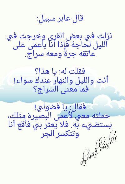 Pin By اهل البيت عليهم السلام On روائع الحكمة Math Arabic Calligraphy