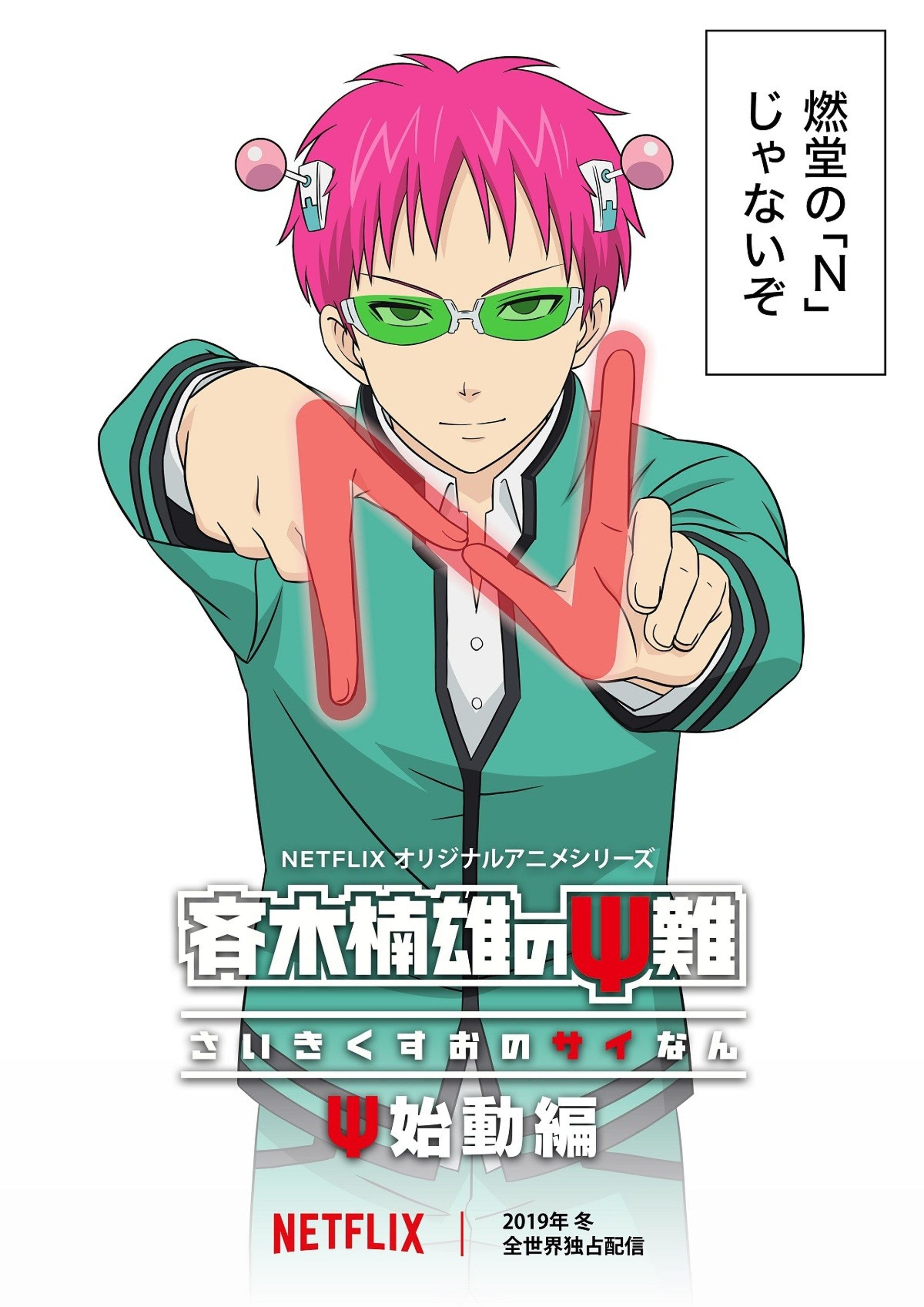 SAIKI KUSUO NO Ψ NAN LE RETOUR, de nouveaux épisodes sur