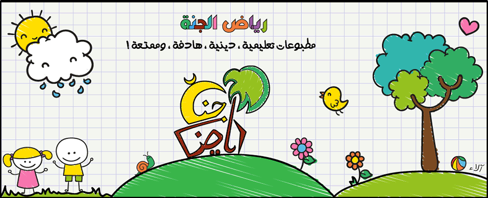 مدونة رياض الجن ة Islamic Books For Kids Islamic Kids Activities Arabic Alphabet For Kids