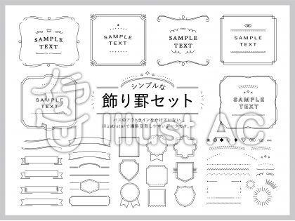 シンプルな飾り罫セットイラスト 2020 飾り罫 枠 デザイン