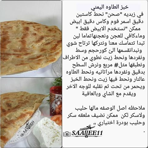 خبز الطاوة اليمني Cooking Recipes Desserts Cooking Recipes Arabic Food