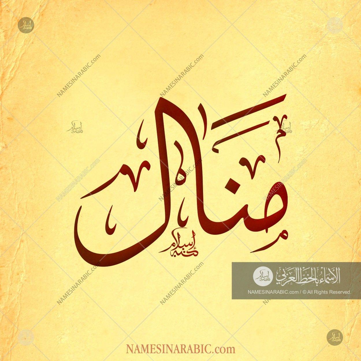 Manal Name In Arabic Calligraphy Arabic Calligraphy Design Arabic Calligraphy Art Calligraphy