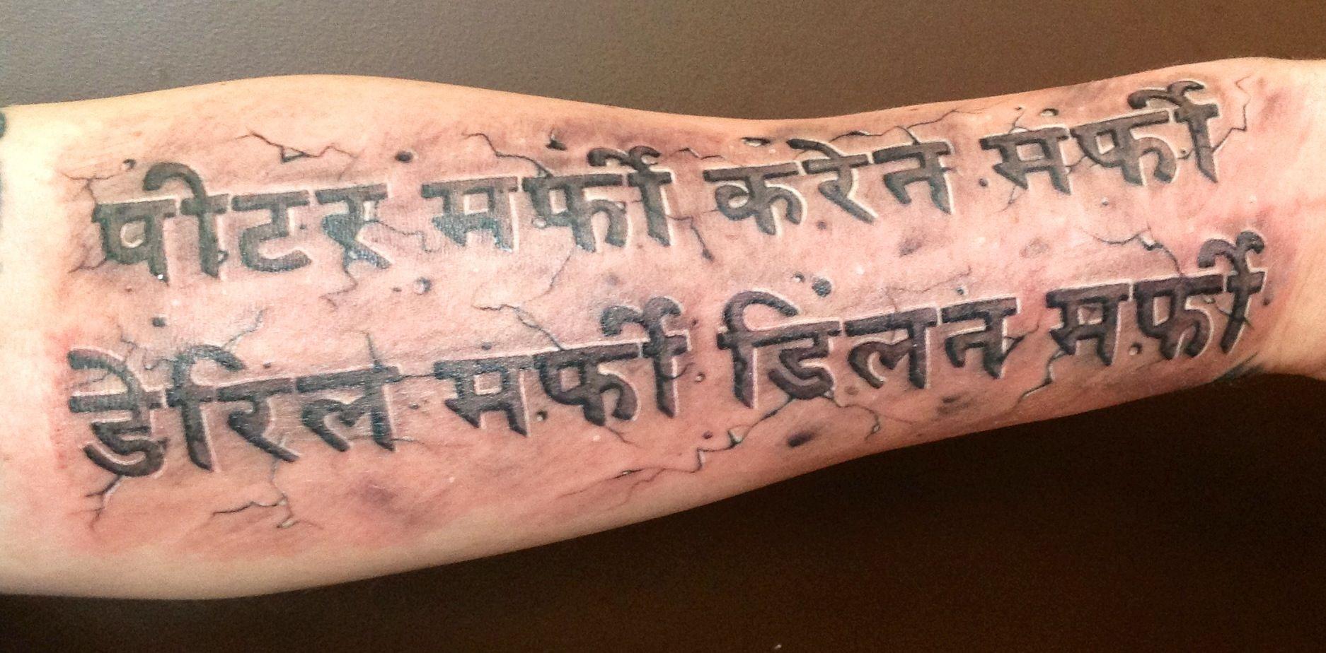 Hindi tattoo by ian flynn Hindi tattoo, Tattoos, Tattoo