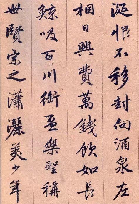 唐寅行書《飲中八仙歌》(3) | Calligraphy, Art