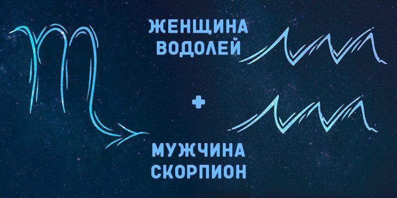 Мужчина-водолей и женщина-водолей: совместимость.