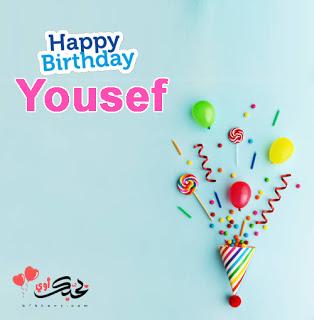 صور تورتات اعياد ميلاد باسم يوسف Happy Birthday Youssef 2019 مدونة بحبك Happy Birthday Cakes Happy Birthday Happy