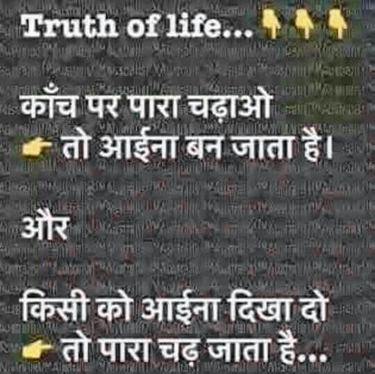 Pin By Nature Lover.... On Hindi Quotes & Suvichar